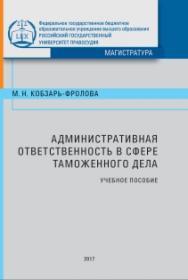 Административная ответственность в сфере таможенного дела: Учебное пособие ISBN 978-5-93916-640-9