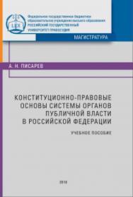Конституционно-правовые основы системы органов публичной власти в Российской Федерации: Учебное пособие ISBN 978-5-93916-666-9