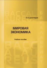 Мировая экономика: Учебное пособие ISBN 978-5-93916-667-6