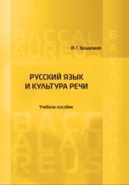 Русский язык и культура речи: Учебное пособие ISBN 978-5-93916-668-3