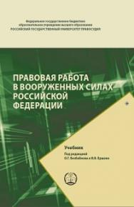 Правовая работа в Вооруженных Силах Российской Федерации: Учебник ISBN 978-5-93916-680-5