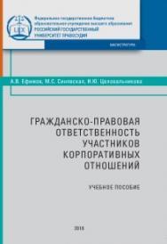 Гражданско-правовая ответственность участников корпоративных отношений: Учебное пособие ISBN 978-5-93916-711-6