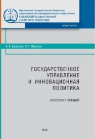 Государственное управление и инновационная политика: Конспект лекций ISBN 978-5-93916-714-7