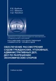 Обеспечение рассмотрения судом гражданских, уголовных, административных дел, дел по разрешению экономических споров: Учебное пособие ISBN 978-5-93916-720-8