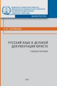 Русский язык в деловой документации юриста: Учебное пособие ISBN 978-5-93916-727-7