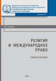 Религия и международное право: Учебное пособие ISBN 978-5-93916-730-7