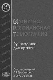 Магнитно-резонансная томография (руководство для врачей) ISBN 978-5-93929-162-0