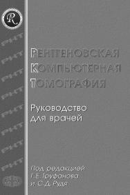 Рентгеновская компьютерная томография : Руководство для врачей ISBN 978-5-93929-165-1