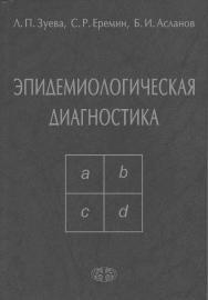 Эпидемиологическая диагностика. — 2-е изд., перераб. и доп. ISBN 978-5-93929-191-0