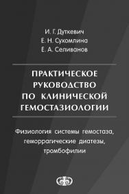 Практическое руководство по клинической гемостазиологии (физиология системы гемостаза, геморрагические диатезы, тромбофилии) ISBN 978-5-93929-244-3