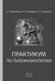 Практикум по патофизиологии: Учебное пособие ISBN 978-5-93929-247-4
