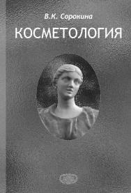 Косметология: Пособие для врачей.— Изд. 2-е, доп. ISBN 978-5-93929-248-1