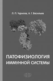 Патофизиология иммунной системы: Учебное пособие ISBN 978-5-93929-251-1