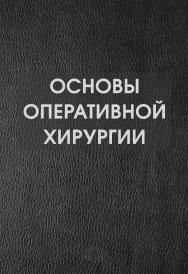 Основы оперативной хирургии ISBN 978-5-93929-256-6
