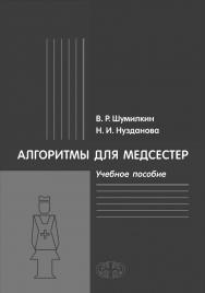 Алгоритмы для медсестер: Учебное пособие ISBN 978-5-93929-257-3