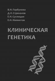 Клиническая генетика : Учебник ISBN 978-5-93929-261-0