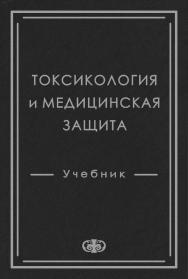 Токсикология и медицинская защита: Учебник ISBN 978-5-93929-263-4_2