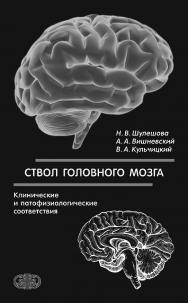 Ствол головного мозга: (клинические и патофизиологические соответствия). — Изд. 2-е, перераб. и доп. ISBN 978-5-93929-267-2