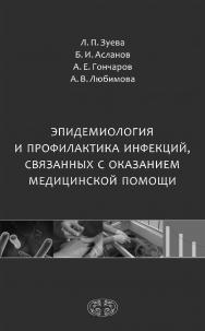 Эпидемиология и профилактика инфекций, связанных с оказанием медицинской помощи ISBN 978-5-93929-280-1