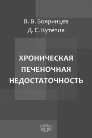 Хроническая печеночная недостаточность ISBN 978-5-93929-282-5