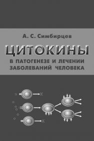 Цитокины в патогенезе и лечении заболеваний человека ISBN 978-5-93929-283-2
