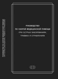 Руководство по скорой медицинской помощи при острых заболеваниях, травмах и отравлениях ISBN 978-5-93929-292-4