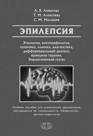 Эпилепсия. Этиология, патоморфология, патогенез, клиника, диагностика, дифференциальный диагноз, принципы терапии. Эпилептический статус : Учебное пособие ISBN 978-5-93929-299-3
