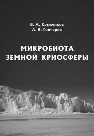 Микробиота земной криосферы ISBN 978-5-93929-300-6