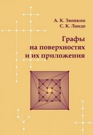 Графы на поверхностях и их приложения ISBN 978-5-94057-588-7