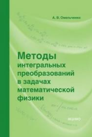 Методы интегральных преобразований в задачах математической физики ISBN 978-5-94057-636-5