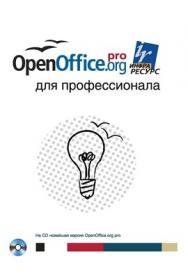 OpenOffice.org для профессионала. Издание второе, исправленное и дополненное. ISBN 978-5-94074-427-6