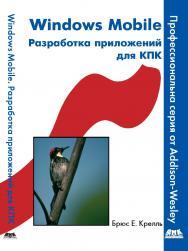 Windows Mobile. Разработка приложений для КПК ISBN 978-5-94074-481-8