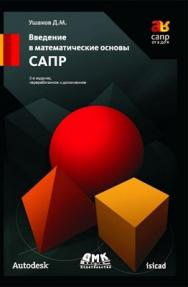 Введение в математические основы САПР: курс лекций. ISBN 978-5-94074-500-6