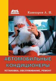 Автомобильные кондиционеры. Установка, обслуживание, ремонт. ISBN 978-5-94074-526-6