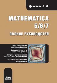 Mathematica 5/6/7. Полное руководство ISBN 978-5-94074-553-2