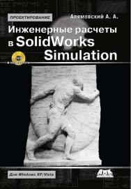 Инженерные расчеты в SolidWorks Simulation ISBN 978-5-94074-586-0