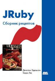 JRuby. Сборник рецептов ISBN 978-5-94074-589-1
