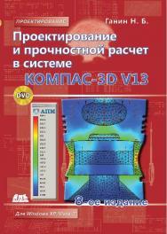 Проектирование и прочностной расчет в системе КОМПАС-3D V13 ISBN 978-5-94074-753-6
