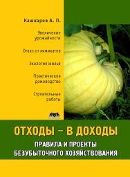 Отходы - в доходы. Правила и проекты безубыточного хозяйствования ISBN 978-5-94074-784-0
