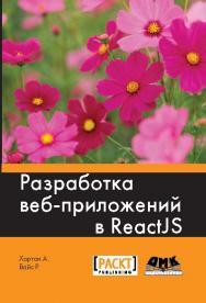 Разработка веб-приложений в ReactJS ISBN 978-5-94074-819-9