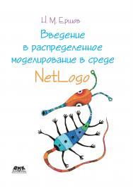 Введение в распределенное моделирование в среде NetLogo ISBN 978-5-94074-827-4