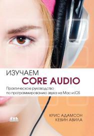Изучаем Core Audio: Практическое руководство по программированию звука в Mac и iOS ISBN 978-5-94074-862-5