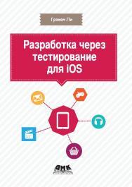 Разработка через тестирование для iOS ISBN 978-5-94074-863-2