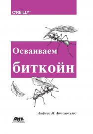 Осваиваем биткойн ISBN 978-5-94074-965-3