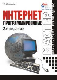 Интернет-программирование. 2 изд. ISBN 5-94157-024-4