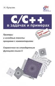 C/C++ в задачах и примерах ISBN 978-5-9775-1365-4