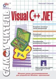 Самоучитель Visual C++ .NET ISBN 5-94157-032-5