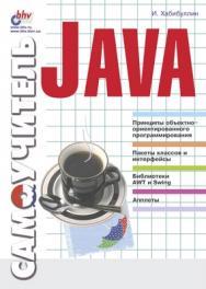 Самоучитель Java ISBN 5-94157-041-4