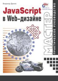 JavaScript в Web-дизайне ISBN 5-94157-059-7