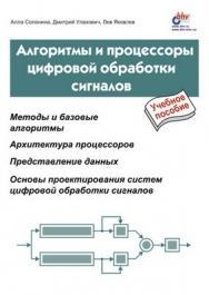 Алгоритмы и процессоры цифровой обработки сигналов ISBN 978-5-9775-1449-1